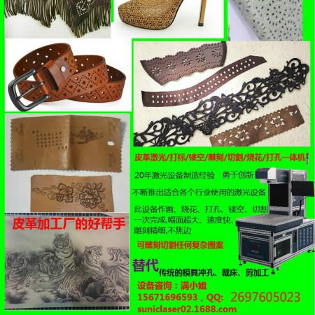 真皮皮鞋皮革激光打孔机质量有保证 皮质商标激光切割机