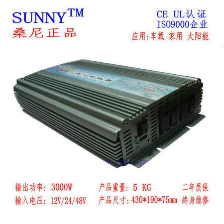 桑尼3000W太阳能电源转换器12V转220V车载逆变器家用变压器