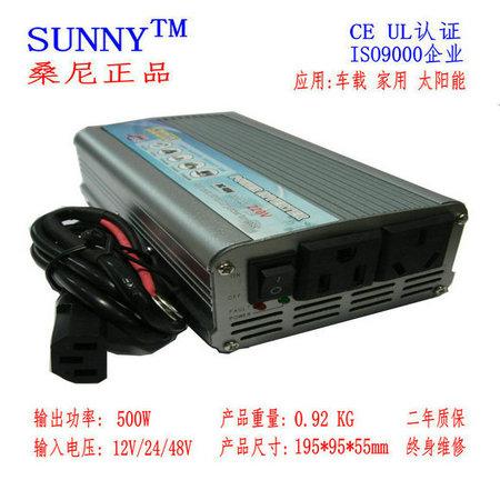 桑尼500W3000W电动车逆变器48V转220V太阳能变压器家用电源转换器