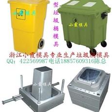 定做塑胶1200L垃圾桶模具,1100L垃圾桶模具,660L垃圾桶模具价格