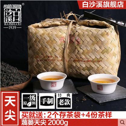 特惠包邮 湖南安化黑茶白沙溪散茶一级茶 天尖茶竹篓装2kg