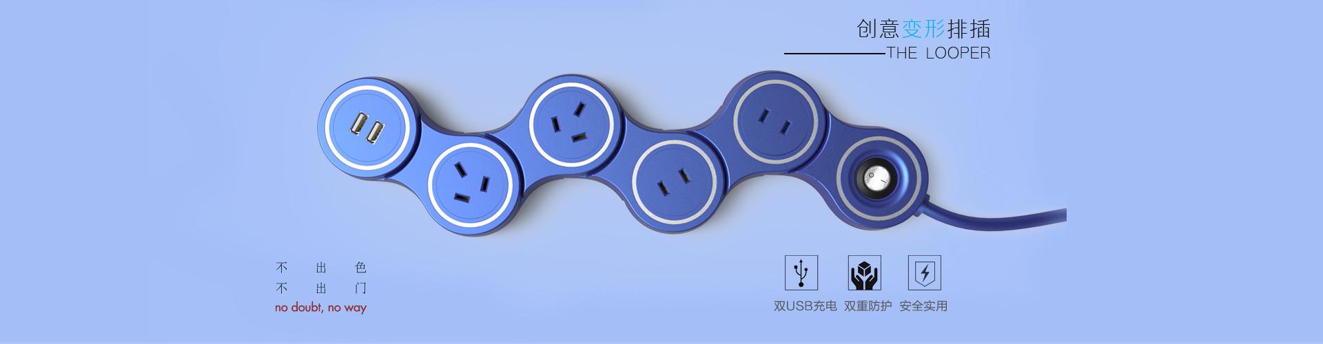 插座产业网
