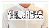 宁都县佳豪服装制造有限公司