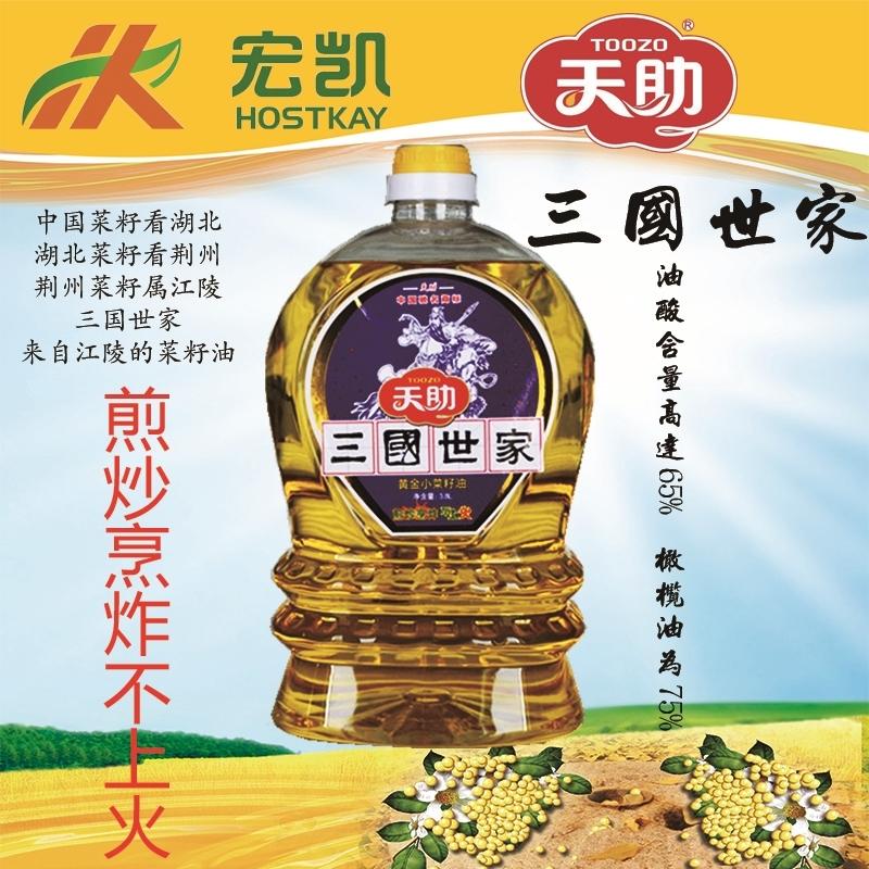 供应 宏凯工贸天助系列三国世家黄金小菜籽油-3.8L-煎炒烹炸不上火