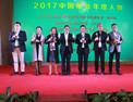 2017中国nb88新博果业年度人物