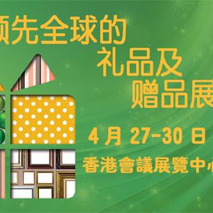 8年香港礼品及赠品展