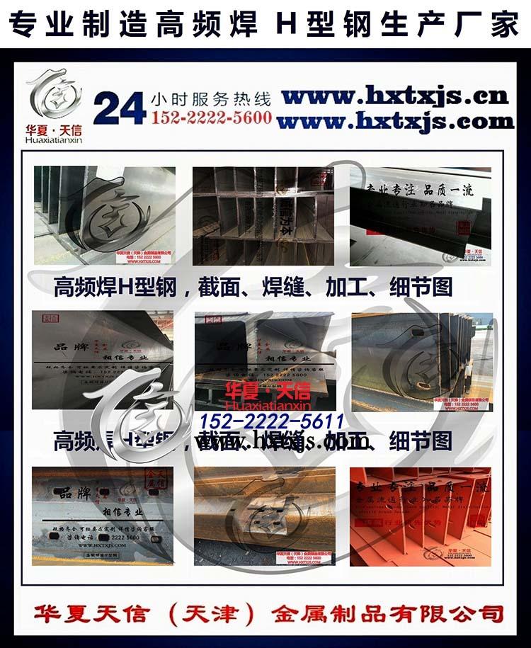 加工非标焊接H型钢材 高频焊H型钢材 埋弧焊接H型钢材