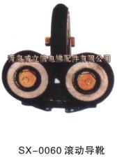 供应SX-0059 X3导靴|SX-0060 滚动导靴