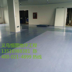 供应义乌塑胶PVC地板的铺设流程