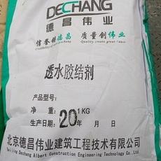 透水砖增强剂 透水胶结剂 透水砖专用外加剂