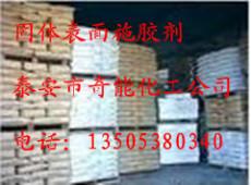 供應新型固體表面施膠劑價格