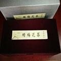 河南蜡梅茶业发展有限公司