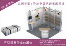 9平方展位量身布展——杭州企睿展示