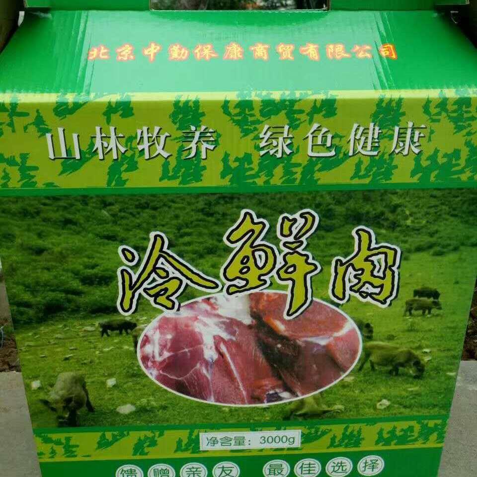 北京基地散养野猪肉,肉质更紧实可口