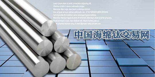 中国海绵钛交易网