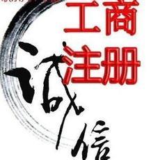 广州公司注册代办广州公司转让一般纳税人公司注册提供备案地址
