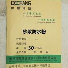无机铝盐防水剂 砂浆防水粉