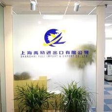 上海葡萄籽油进口报关公司