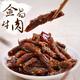 香辣冷吃牛肉170g*2袋重庆特产休闲零食小吃麻辣牛肉干
