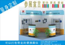 国外展位设计—杭州企睿展示