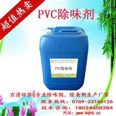 PVC除味剂 PVC除味剂厂家 PVC除味剂价格——东莞万清环保