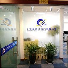 韩国食品进口代理|上海清关代理公司