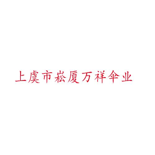 绍兴市上虞区崧厦镇万祥伞厂