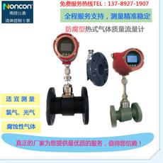 热式气体质量流量计天然气/氢气/氧气/氯气/氮气/氩气