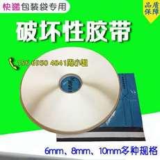 永佳HC08破坏性双面胶带 快递袋封口强粘密封破袋胶条