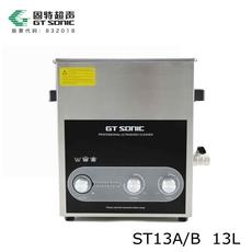 工业超声波清洗机五金零件清洗设备13L