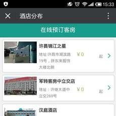长沙酒店微信营销推广|长沙酒店微信公众号代运营|长沙酒店微信公众号推广