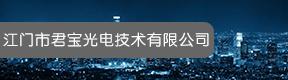 江门市君宝光电技术有限公司