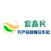 攀枝花市富鑫民农副产品专业合作社