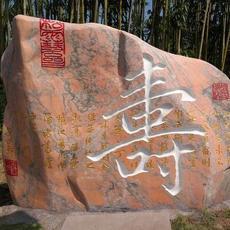 武汉景观石价格/武汉景观石刻字