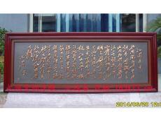 长城紫铜浮雕沁园春1830*730mm