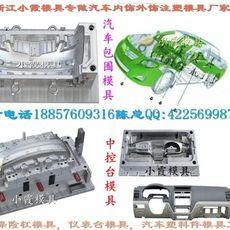 找开模汽车中控台模具 SUV车门内板注射模具 SUV中控台注射模具产品加工一条龙制造