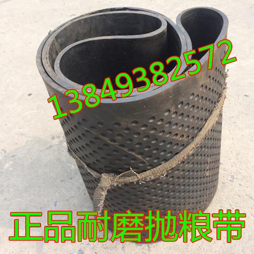 500宽3.1米长抛粮机皮带-环形抛粮带-抛粮机传送带