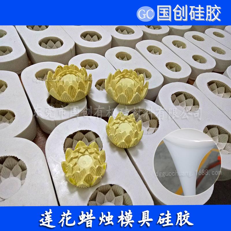 国创供应莲花蜡烛液体硅胶模具 刷模专用模具硅胶原材料