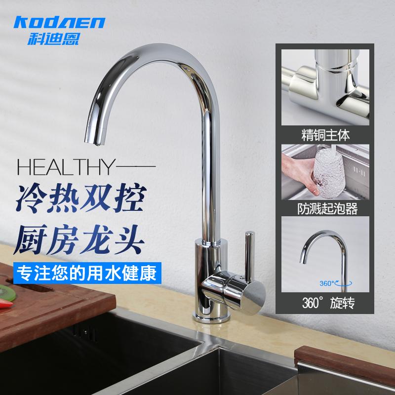 厨房冷热水全铜菜盆单把单孔加水槽厨房龙头 107D11015CP