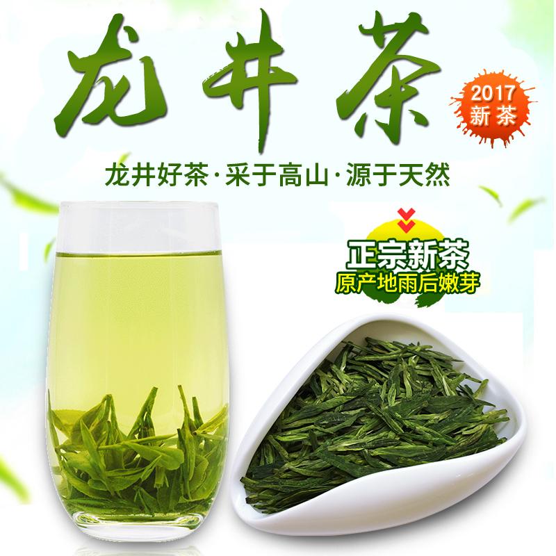 龙井茶叶 正宗龙井茶 2017新茶上市绿茶 茶叶 春茶 散装 批发 500g