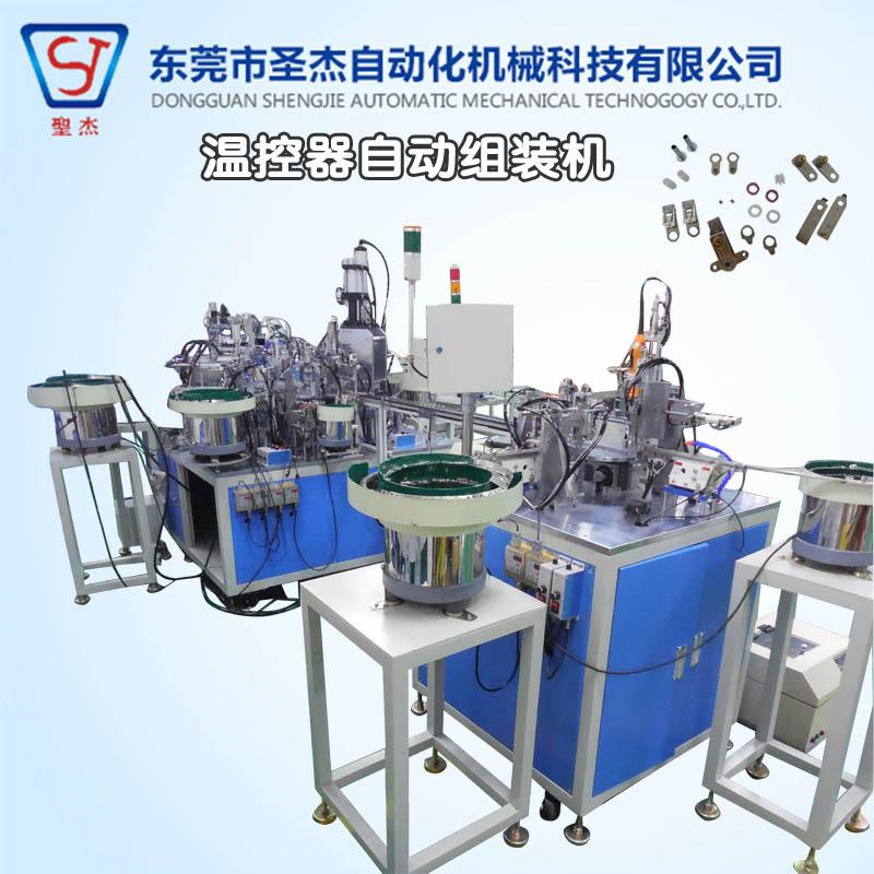 非标自动化设备 电子产品组装生产线 铆钉式温控器自动组装机厂家
