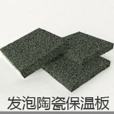 高略优质多孔发泡陶瓷保温板可包工包料有施工资质