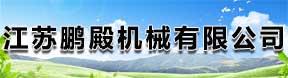 江苏鹏殿机械有限公司