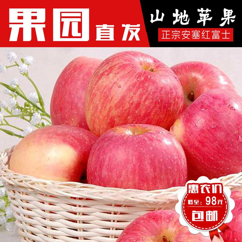 陕北安塞 黄土高坡 正宗的山地苹果 口感甜 老幼皆宜