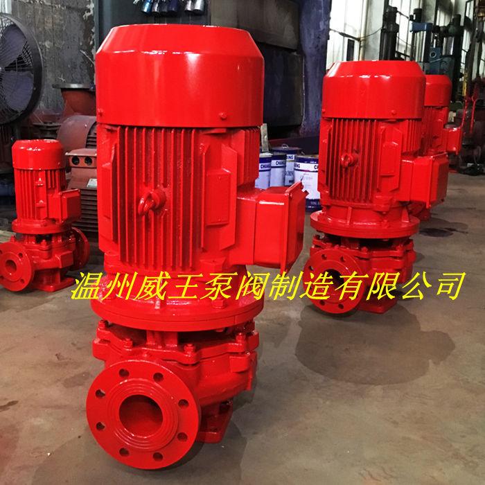 威王消防3CF认证消防泵保修1年消防喷淋泵XBD-L消防泵
