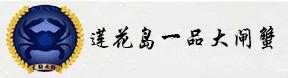 苏州莲花岛一品大闸蟹有限公司