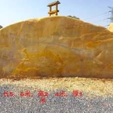 大型黄蜡石景观石刻字石