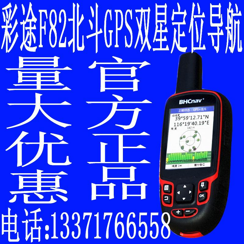 彩途F82 NAVA F82彩图F82户外手持GPS北斗手持机定位仪飞行专用正品行货