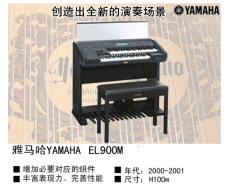 雅马哈YAMAHA 双排键 EL900M二手钢琴