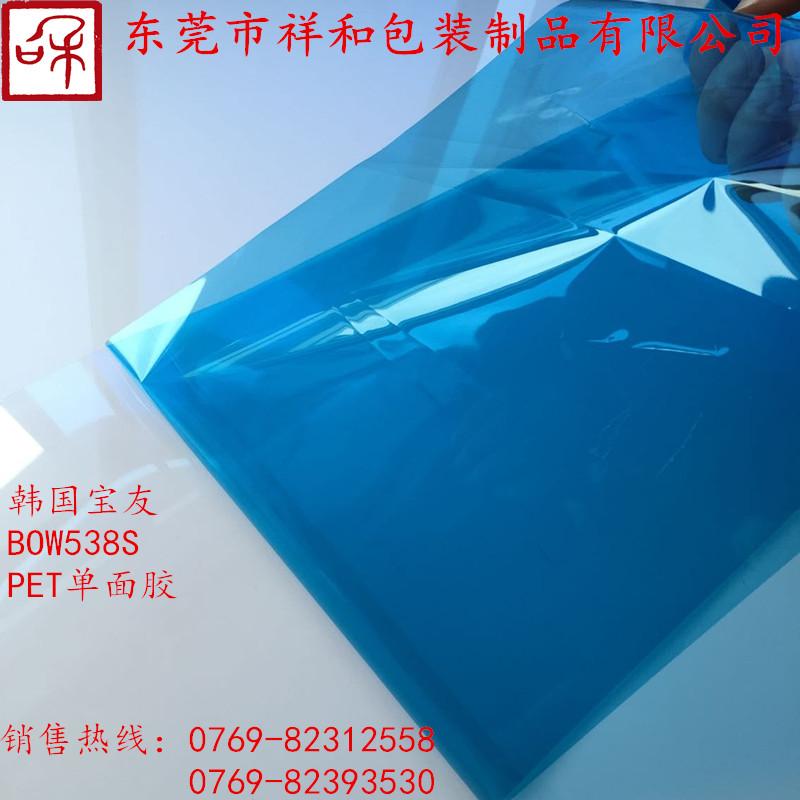 厂家直销韩国进口原装正品宝友BOW538S绝缘蓝色PET单面胶带
